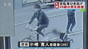 【供述二転三転】男児を自転車でひき逃げした大学生、ガチで悪い奴だった模様・・・のサムネイル画像