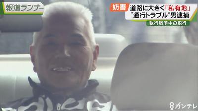 【大阪】「共有地」を「私有地」と主張 通行人に傷害の疑いで79歳逮捕 ※ソースに動画ありのサムネイル画像