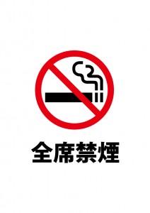 【外食業界】ケンタッキーやデニーズ  各社、全席禁煙へwwwwwwのサムネイル画像