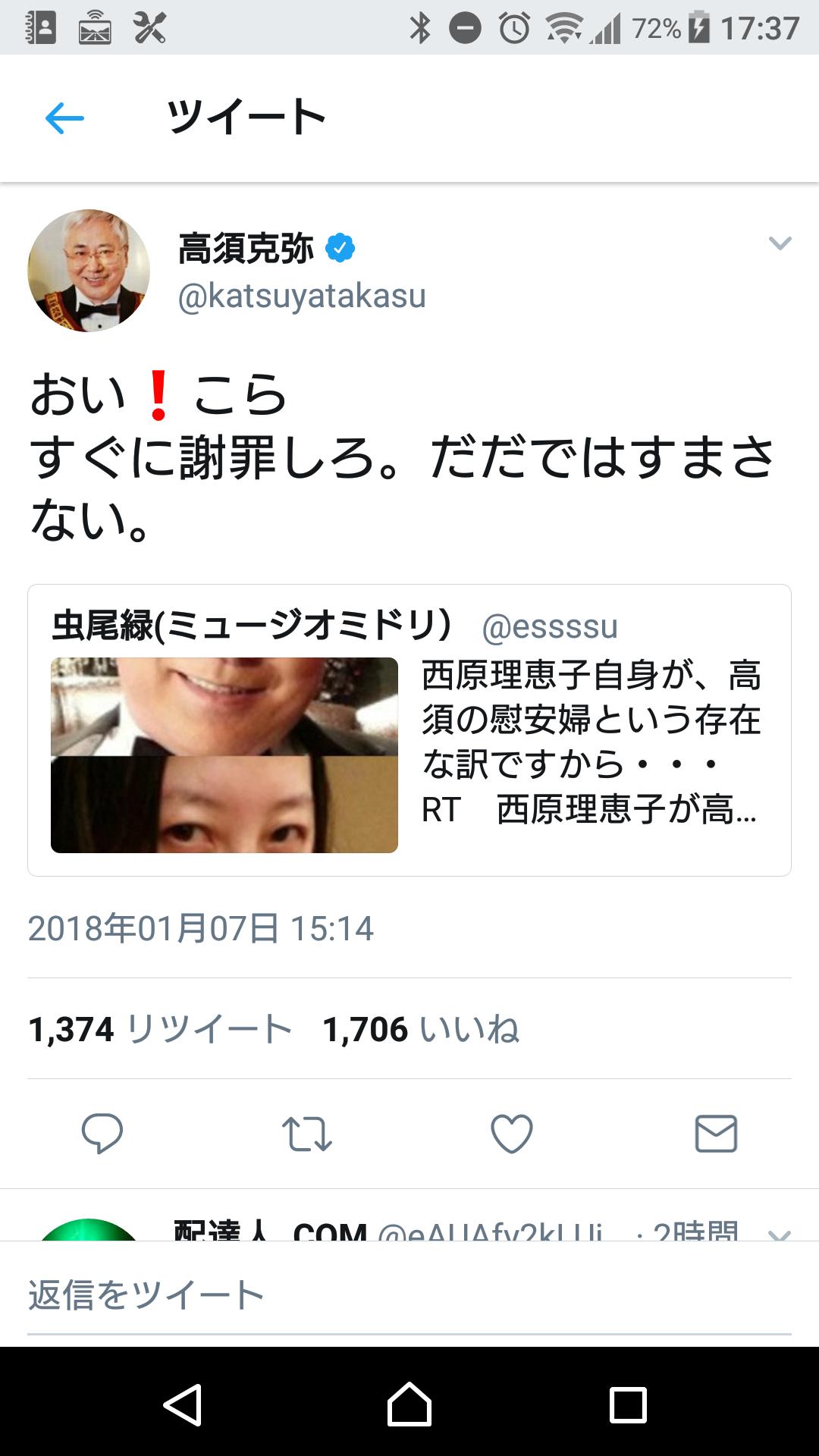 【悲報】高須克弥院長、Twitter民の煽りにブチキレて提訴へwwwwwwwwwwwwのサムネイル画像