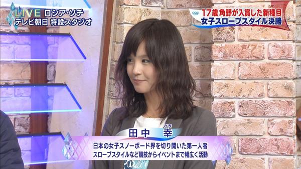 【テレ朝】 スノーボード解説者の田中幸さんが可愛すぎると話題にwww (画像あり)のサムネイル画像