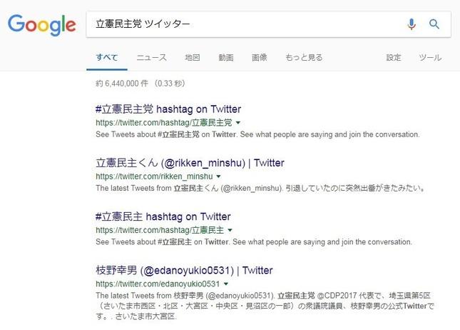 【悲報】立憲民主党の公式ツイッター、Google検索で表示されずwwwwwwwwwwのサムネイル画像