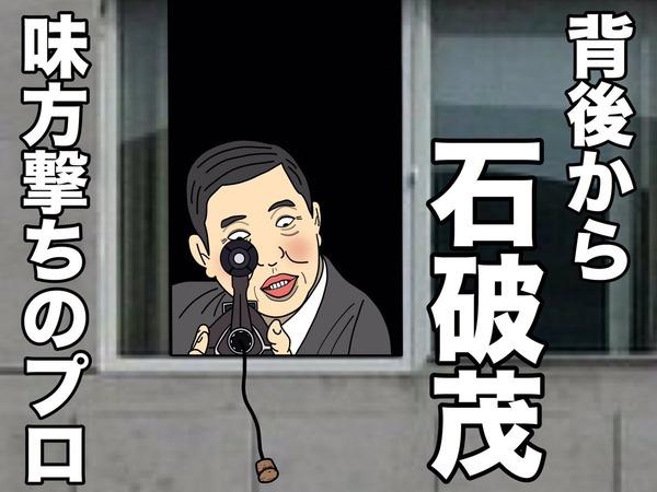 【自民/地方】「安倍総裁は代わってほしい」大阪の自民地方議員が石破氏支援の会 維新と蜜月に反発のサムネイル画像