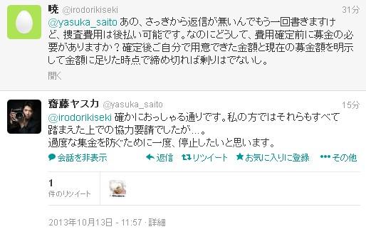 """俳優・齋藤ヤスカさん、ブログで""""遭難した父親の捜索費用の募金を呼びかけ"""" 物議をかもすのサムネイル画像"""