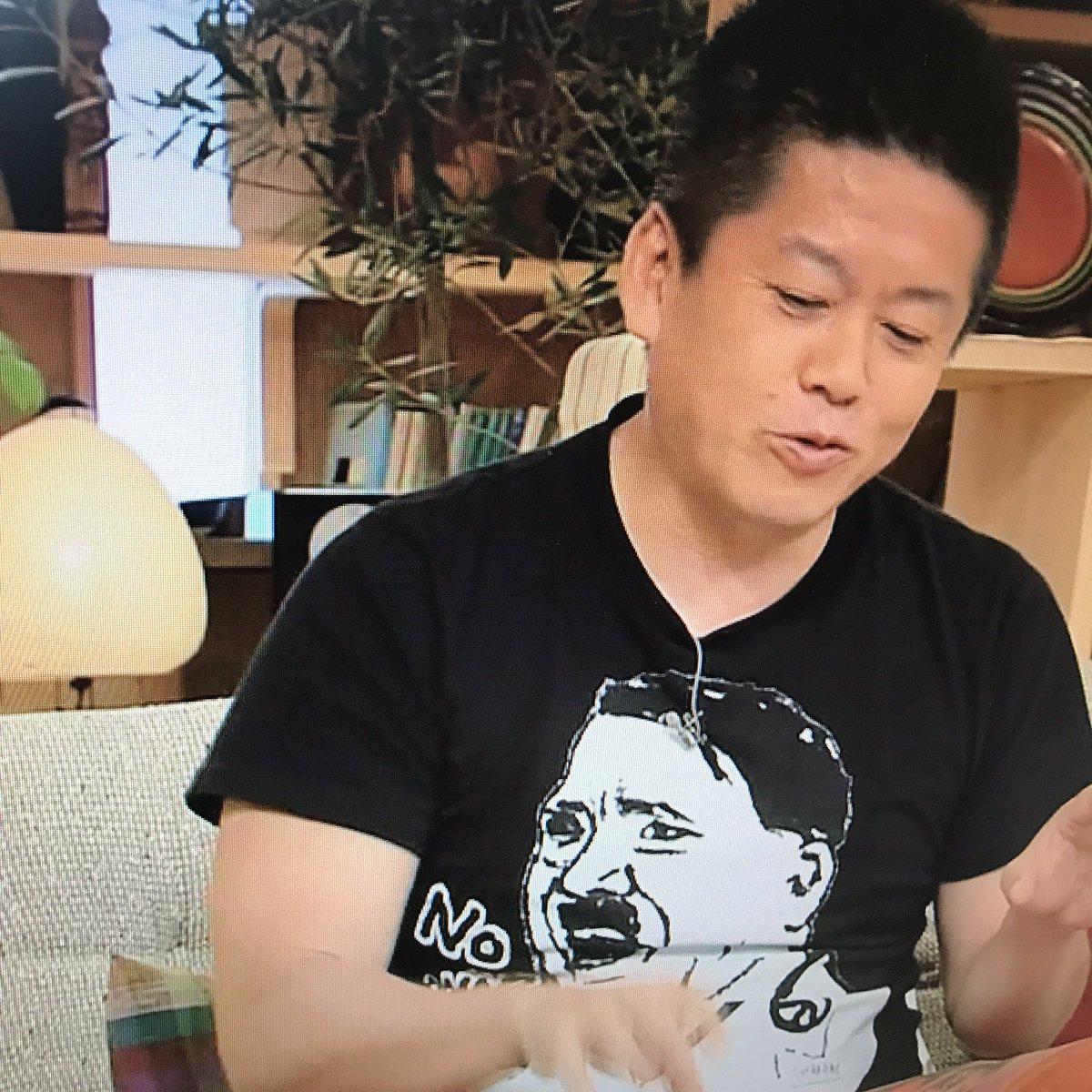 ホリエモンがヒトラーTシャツを着てNHKに出演し炎上wwwwwwwwwwwwwのサムネイル画像