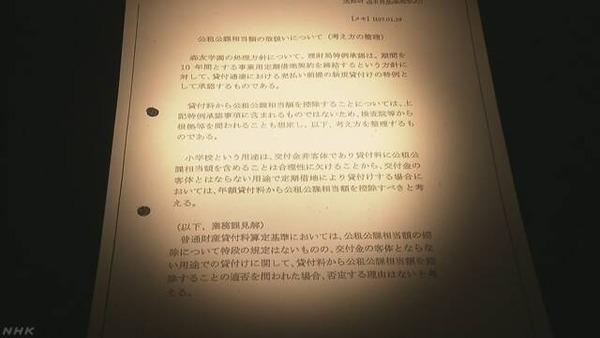 【速報】財務省、以前から文書削除してたwww 安倍首相とか関係なかったwwwwwwwwwwwwwのサムネイル画像