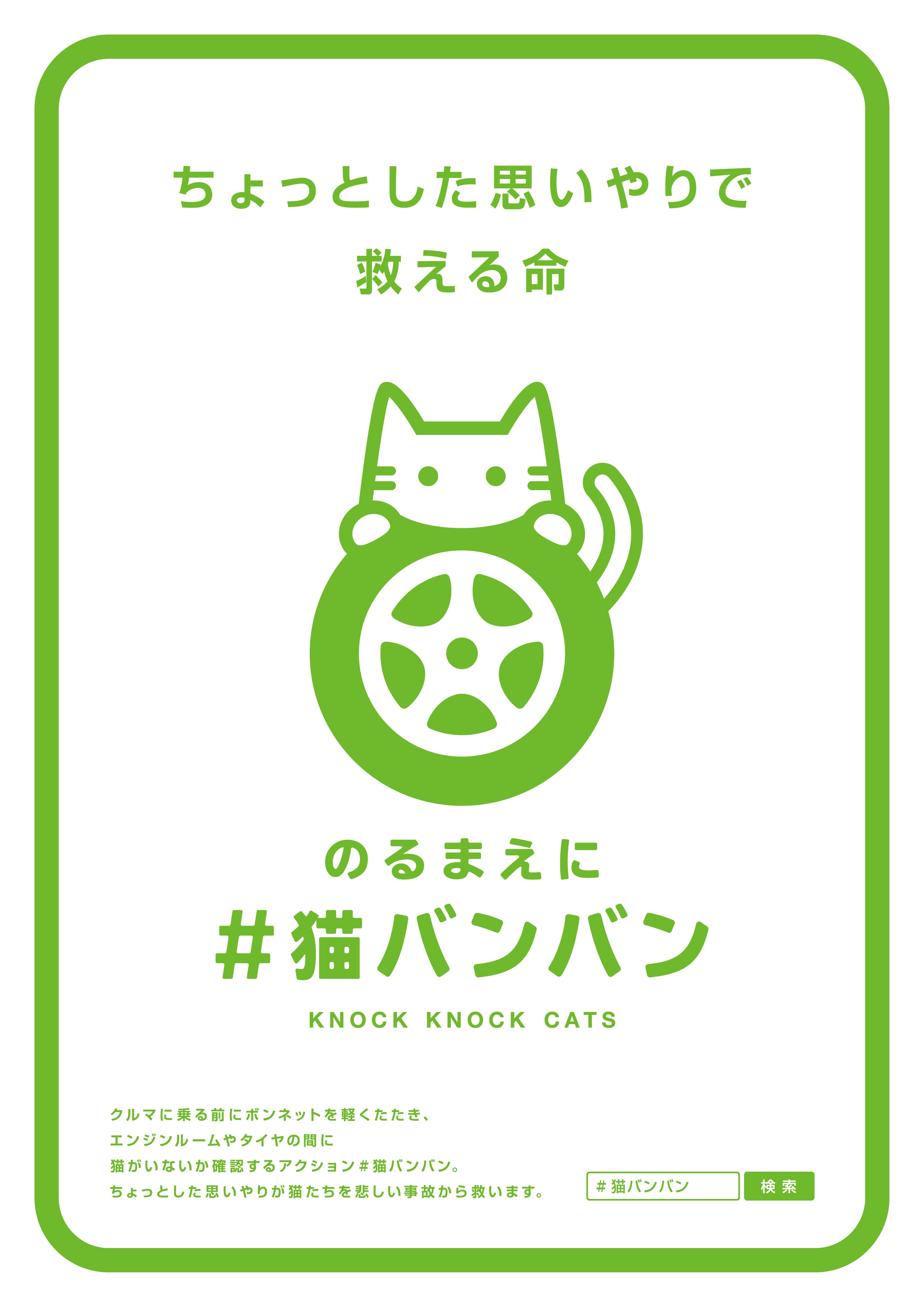 【猫の命を守ろう】車乗る前には「猫バンバン」を心がけよう!!!のサムネイル画像