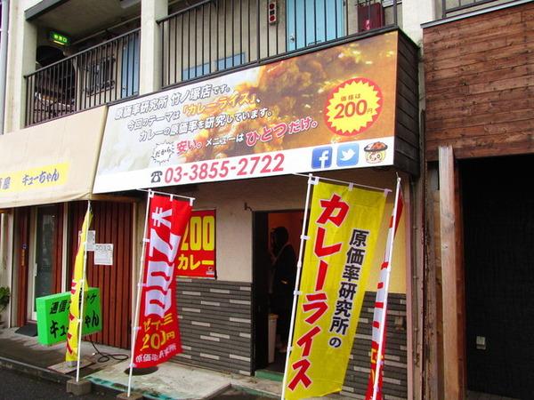 【衝撃】200円のカレー店、徹底したサービスカットの全貌がこちらwwwwwwwwwwwwのサムネイル画像