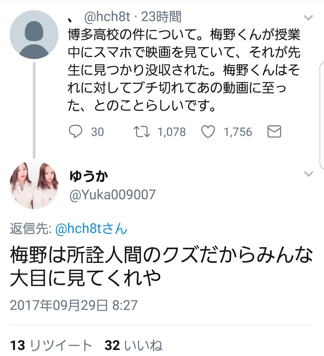 【動画】講師への傷害容疑で福岡市の私立高校男子生徒を逮捕!!のサムネイル画像