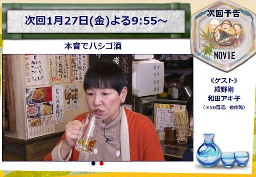 【紅白出演拒否宣言】和田アキ子が紅白落選について激白「来年NHKから依頼が来てもありえない」のサムネイル画像
