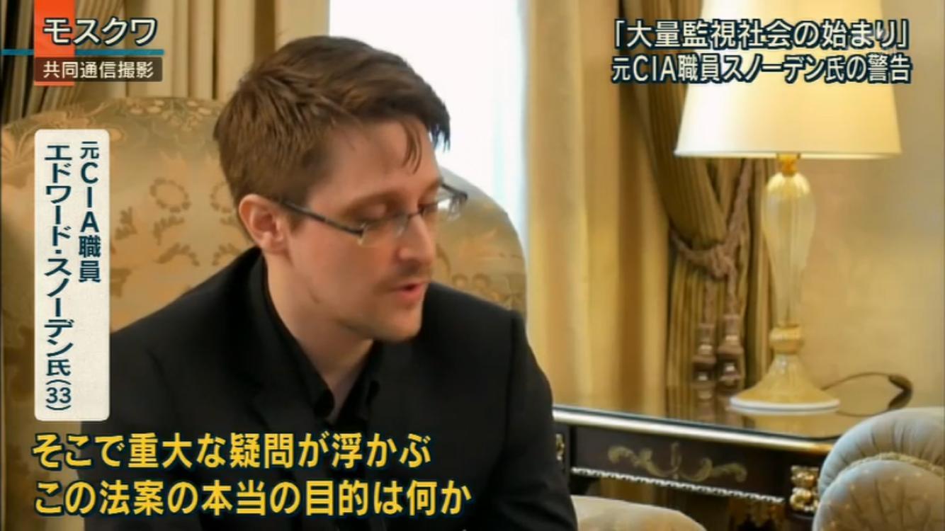 【速報】元CIA職員スノーデン「共謀罪はヤバイ!自民党はもっとヤバイ!!!」のサムネイル画像