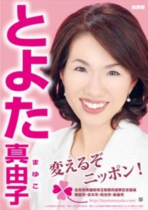 【この、ハゲーーーっ!】自民党 豊田真由子衆議院議員が離党届を提出!!!のサムネイル画像