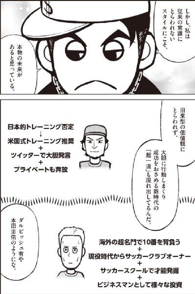 【衝撃】堀江貴文「若者はイチロー、カズよりダル、本田を目指せ」 のサムネイル画像