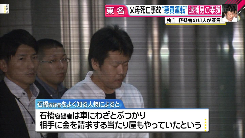 東名高速事故の容疑者、なんと当たり屋もしていた・・・のサムネイル画像