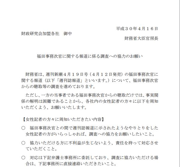 【お願い】財務省「福田事務次官にセクハラされた女性記者、調査に協力して下さい!!」 のサムネイル画像