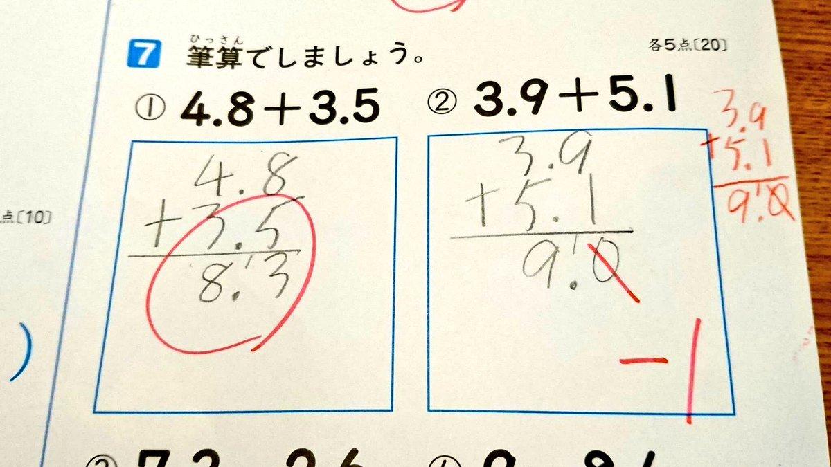 【悲報】「3.9+5.1=9.0」は減点対象 → 小学校算数の奇習に茂木健一郎が苦言「子どもたちへの虐待である」のサムネイル画像