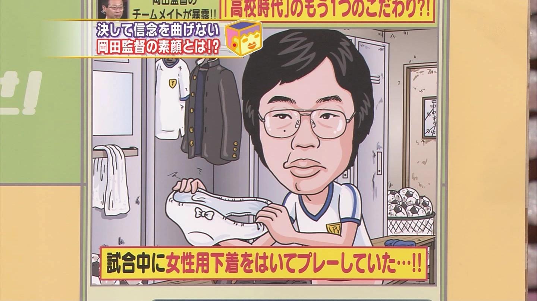 岡田監督、高校時代は女性用パンティーをはいてサッカーをしていたのサムネイル画像