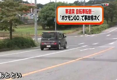 車を運転中にポケモンGOが原因での事故、11道府県で36件(@_@;)のサムネイル画像