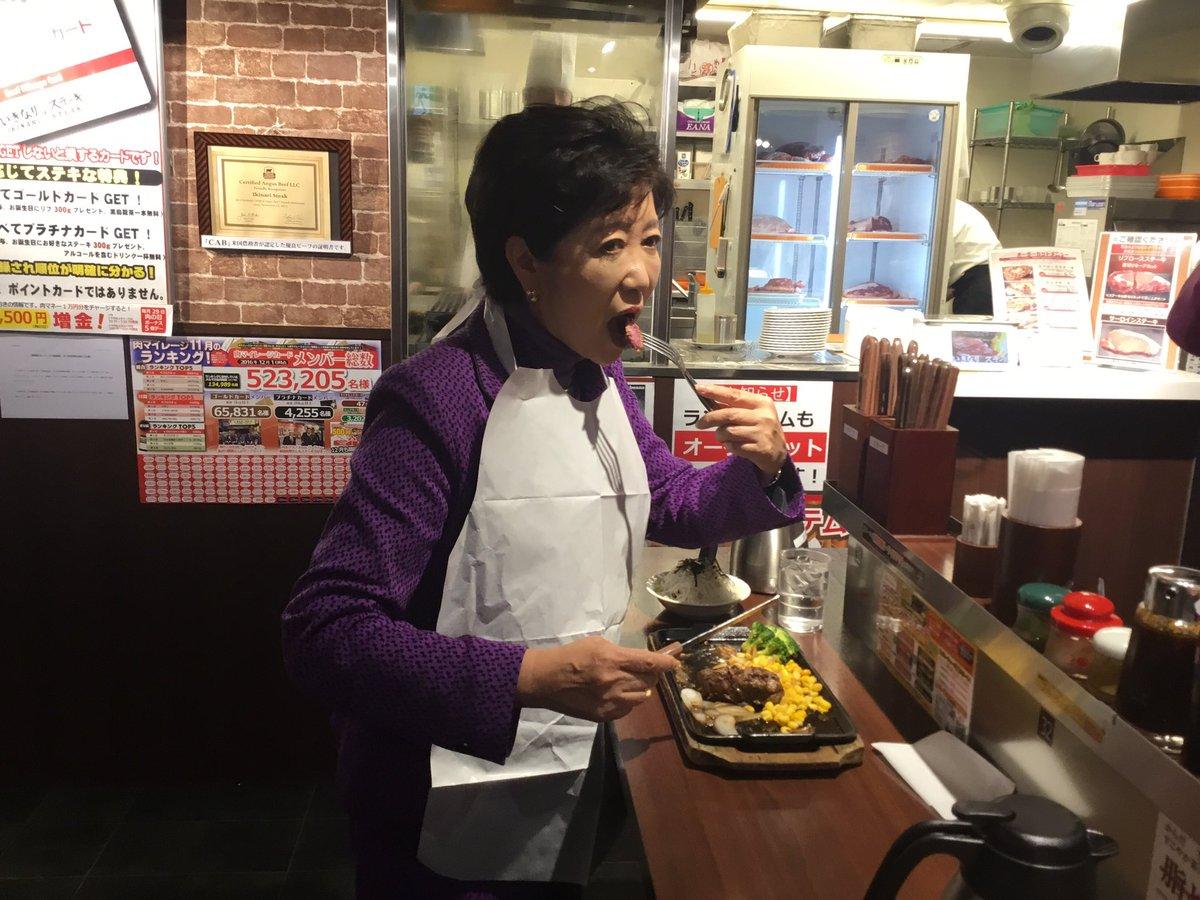 【肉食系都知事】小池知事の「いきなり!立ち食いステーキ」姿にネット上騒然wwwwwwwwwwwwwwwwwwのサムネイル画像