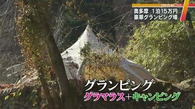 【動画】東京都に1泊15万円の「豪華」キャンプ場が爆誕 → これはヤバいと話題にwwwwwwwwwwwのサムネイル画像