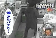 「どうせ殺されるなら・・・!」コンビニアルバイトの京大生、強盗の中国人取り押さえるのサムネイル画像