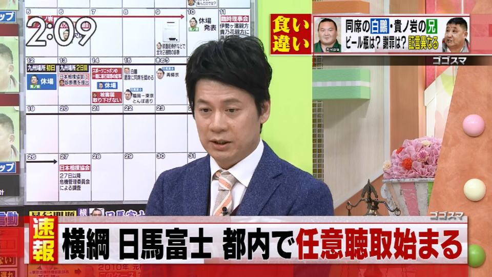 【速報】横綱 日馬富士 都内で任意聴取始まるのサムネイル画像