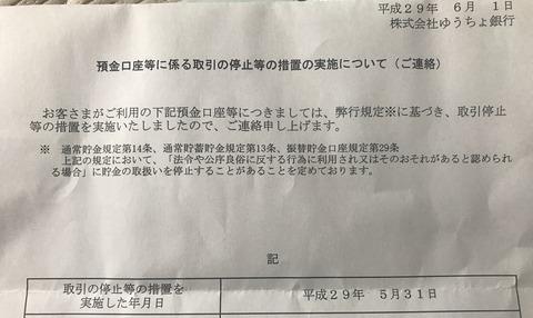 【衝撃】「ガチの弾圧だ!日本は腐っている!」辺野古のプロ土人、銀行口座を凍結され発狂wwwwwwwwwwwのサムネイル画像