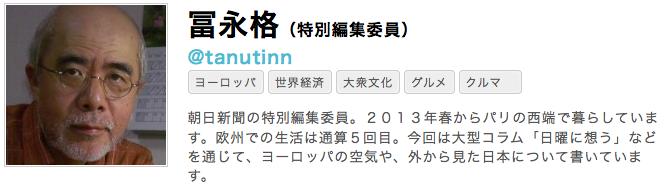 朝日新聞・冨永格記者「ネトウヨは痛いところをツイートされた時に盛んに反応してくる」@tanutinnのサムネイル画像