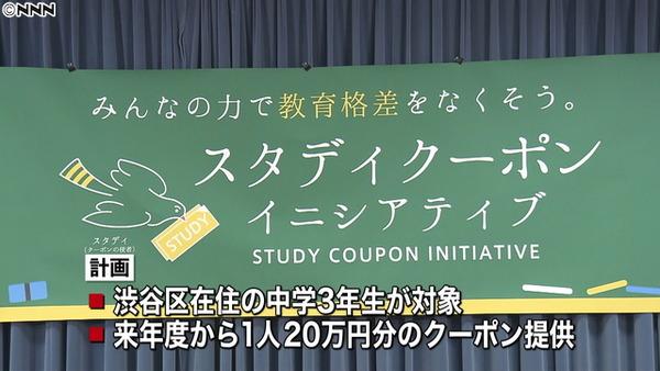 """【衝撃】渋谷区 貧困家庭に""""塾代クーポン""""提供へwwwwwwwのサムネイル画像"""