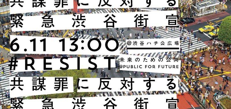 【本日】新SEALDsが今日の昼に渋谷ハチ公前で抗議デモwwwwwwwwwwwwwwのサムネイル画像