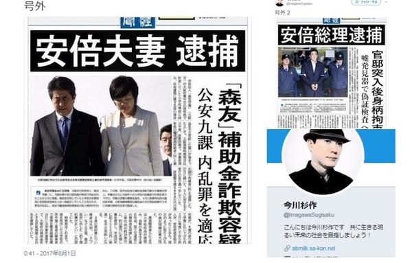 「安倍夫妻逮捕」 産経新聞を装ってTwitter上に偽号外のサムネイル画像