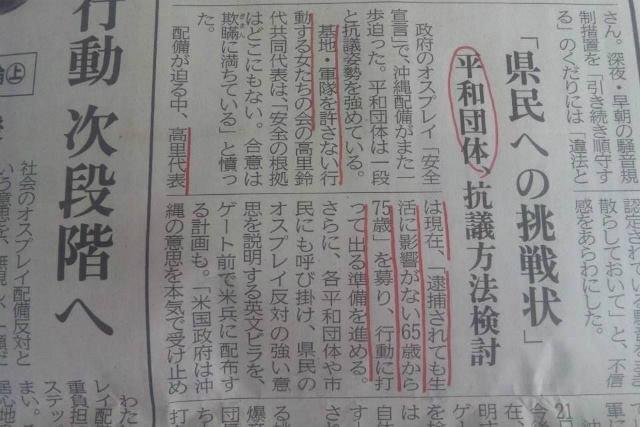 琉球新報「警察に逮捕されても生活に影響のない、65~75才の老人を募集中^^」のサムネイル画像