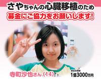 【死ぬ死ぬ詐欺】余命半年の14歳女子中学生、募金1億3千万円集まり他人の命の横取りに王手のサムネイル画像