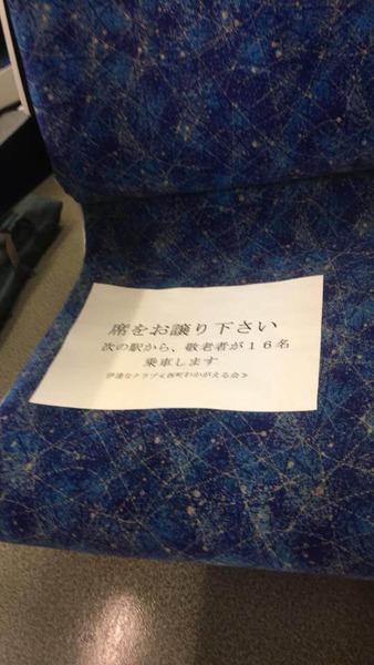 【画像】老人グループ、「お譲り下さい」の置き紙で電車の座席を占拠してしまうwwwwwwwwwwのサムネイル画像