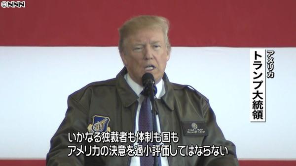 【軍事】日米関係筋「ホワイトハウス内で北朝鮮を攻撃するなら早いほうがいいという声が強まっている」のサムネイル画像