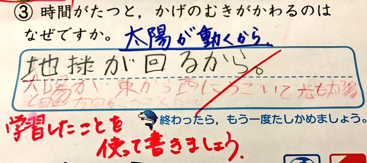 【教育】小3理科テスト「かげのむきがかわるのはなぜ?」→ 生徒「地球が回るから」→ バツへwwwwwwwwwwwwwwwwwwwwwwwのサムネイル画像