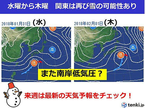 【天気】またまた都心で雪!来週の水曜~木曜にかけてのサムネイル画像