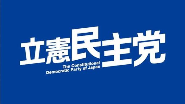 【衝撃】立憲民主党「次の追及の手がない。新たな問題が出ないかマスコミに期待している」 のサムネイル画像