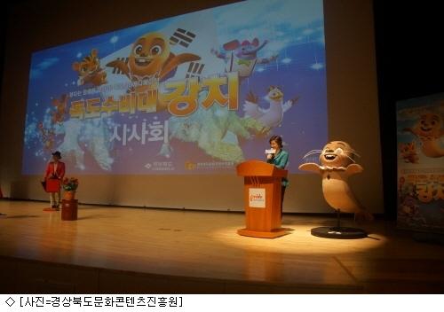 【日本人=タコ】韓国が独島を舞台にしたアニメ「独島守備隊アシカ」を公開 → 悪役のタコが日本人設定wwwwwwwwwwwwwwwwwのサムネイル画像