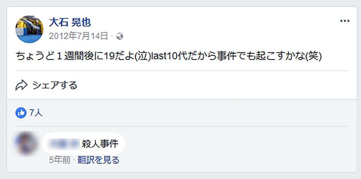 【衝撃】逮捕された広瀬すず兄がネットで犯行予告していた事が判明wwwwwwwwwのサムネイル画像