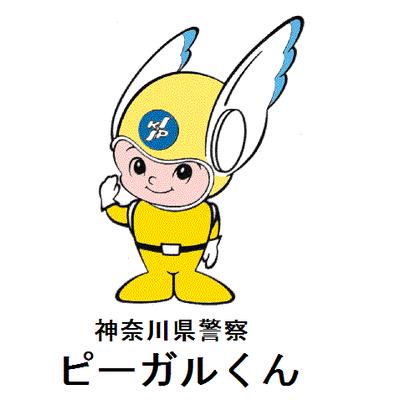 【悲報】神奈川県警ツイッターが炎上 → その理由がwwwwwwwwwwwwwのサムネイル画像