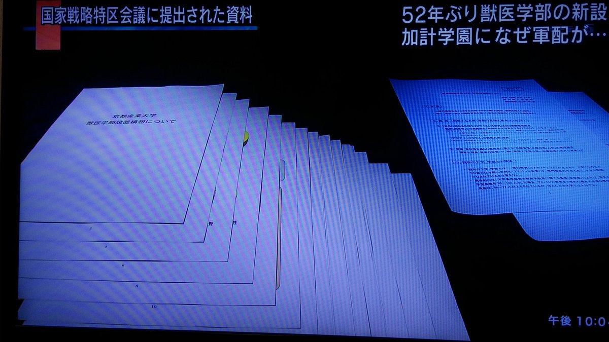 報ステ「加計学園が提出した書類はたった2枚、しかもMERSをMARSと間違えてる」→ 嘘ニュースでしたのサムネイル画像