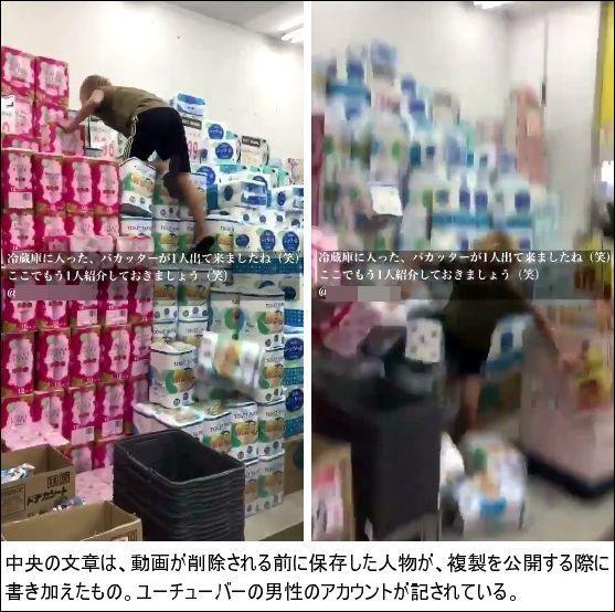 【迷惑行為】ユーチューバーが陳列された商品の山に登った結果wwwwwwwwwwwwwwのサムネイル画像