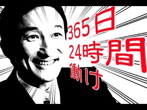 """ワタミ創業者「私が東芝を超優良企業にする秘訣を教えましょう。ずばり""""運""""ですよ」のサムネイル画像"""