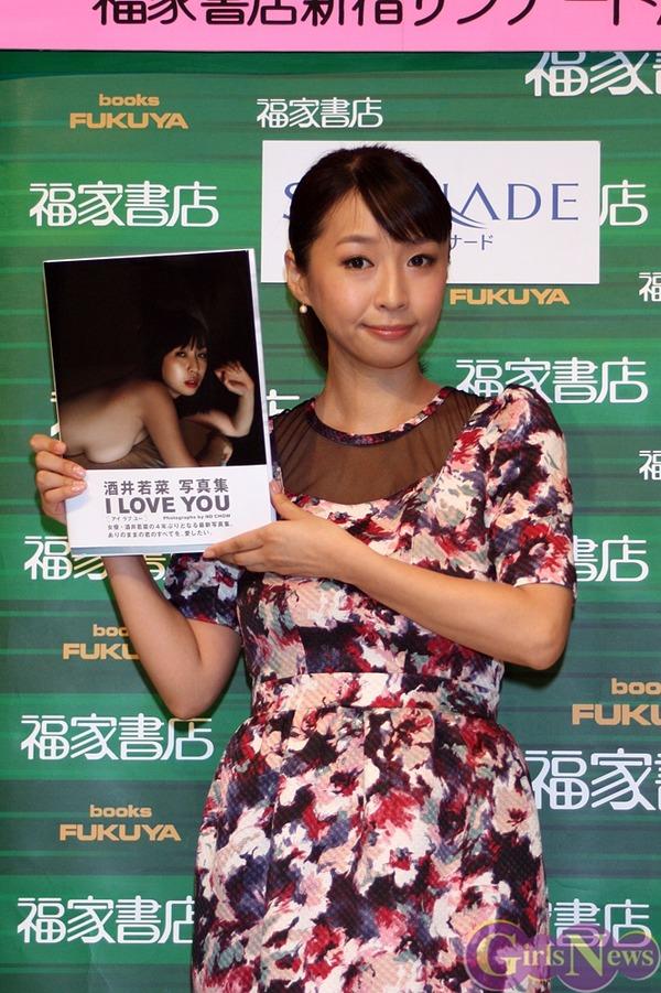 【画像】酒井若菜(32) 4年ぶりの写真集で赤いビキニを披露! 相変わらずおっぱいでけぇ!!!!のサムネイル画像
