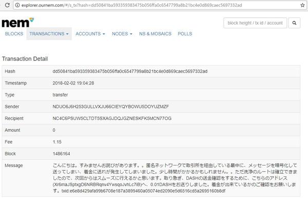 【仮想通貨】コインチェック盗難NEM、匿名コイン「DASH」で資金洗浄かのサムネイル画像