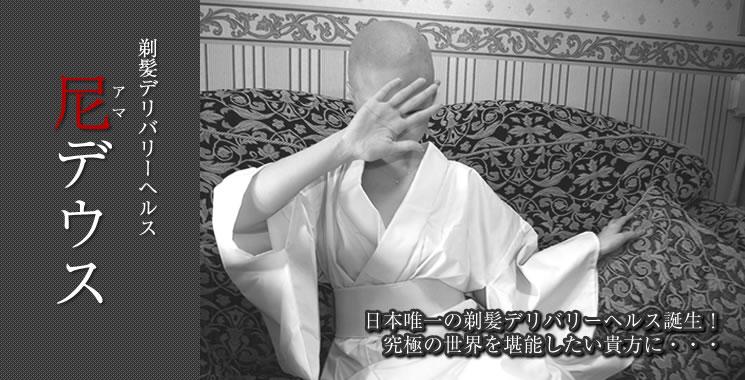【衝撃】丸刈り女性専門デリヘル「尼デウス」女子中学生働かせていたwwwwwwwwwwwwのサムネイル画像