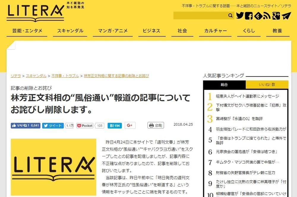 【悲報】ウェブメディア「LITERA」さん、林文科相「風俗通い」誤報で完全敗北へ・・・のサムネイル画像