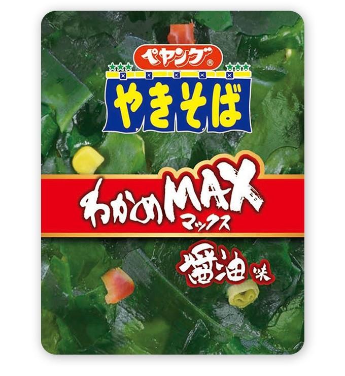 【悲報】まるか食品「ペヤング」の新商品「わかめMAXやきそば」がなんかキモいwwwwwwwwwのサムネイル画像