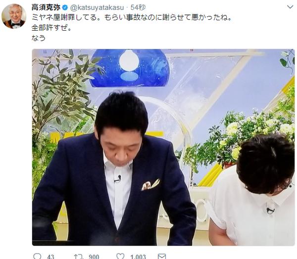 ミヤネ屋、高須クリニックに謝罪 → 高須院長の反応wwwwwwwwwwwwwのサムネイル画像